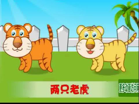 两只老虎 音乐游戏