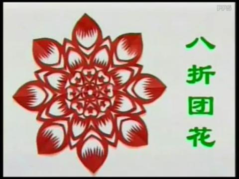 团花剪纸纹样