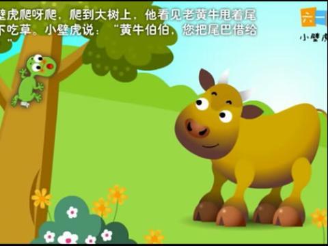 狼和小羊 短尾巴鸵乌_乐乐简笔画