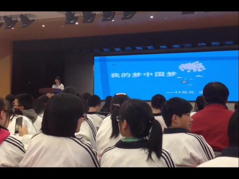 我的梦中国梦演讲比赛