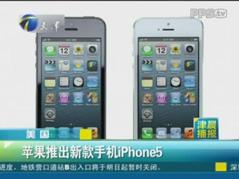 iphone5看片截图27963_苹果在线观看-爱奇艺视频带手机神器框图片