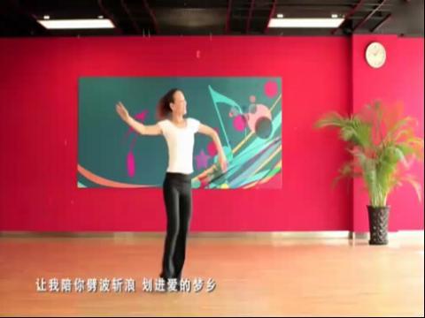 悦活汇舞蹈课堂-广场舞-醉月亮