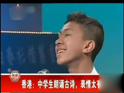 香港中学生梁逸峰 粤语朗诵诗词被称表情帝图片