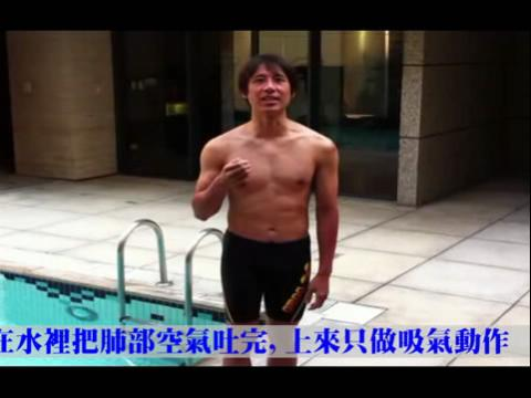 游泳教学视频-蛙式换气动作教学