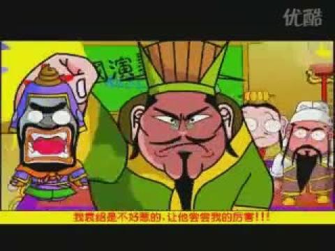 视频: 三国演义Q版(新泰刘杜)