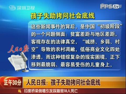 QQ-贵州毕节多名官员因五男童闷死事件被处理
