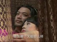 孙耀琦《武松》激情床戏吻戏片段