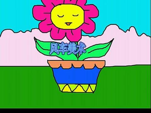 简笔画 小花盆的画法