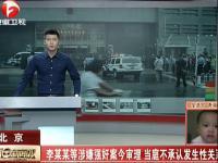 新闻综合频道视频