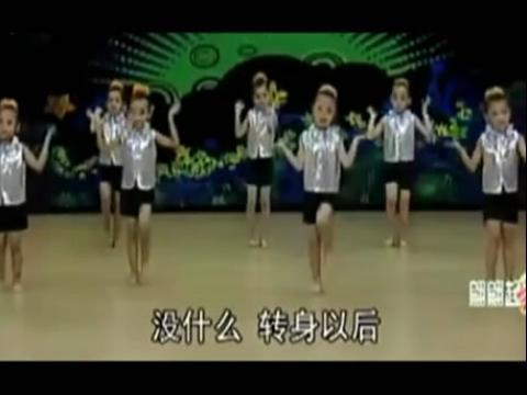 儿童舞蹈 不怕不怕 舞蹈教学视频
