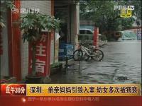 深圳:单亲妈妈引狼入室幼女多次被猥亵