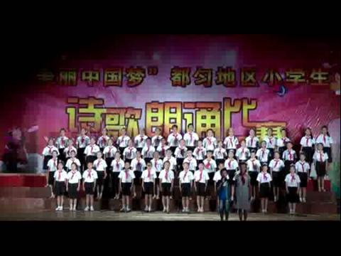 """七彩梦""""美丽中国梦"""" 小学生诗歌朗诵比赛"""