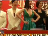 新水浒传》甘婷婷被删床戏片段