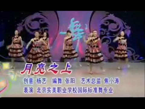 [广场舞大全]杨艺广场舞