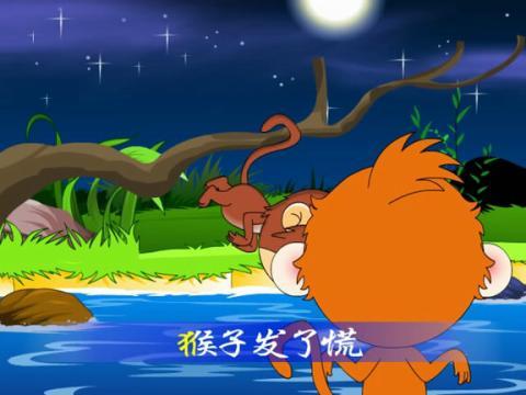 列之猴子捞月亮