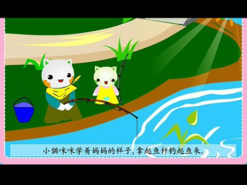 小猫钓鱼-动画片 儿童故事
