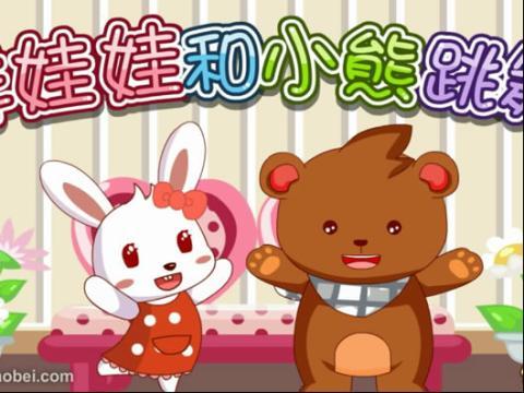 兔小贝儿歌-175-洋娃娃和小熊跳舞