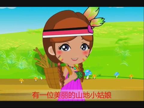 儿歌-山地小姑娘 儿童歌曲高清视频 儿歌视频大全