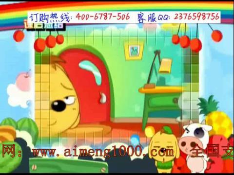 爱盟幼儿园怎么样爱萌幼儿园早教视频免费下载