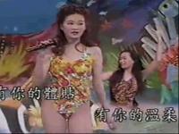 美女泳装伴舞歌曲 为你想替你想