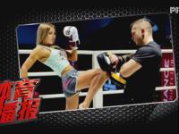 视频列表 【频道】韩国女星改行打拳击!