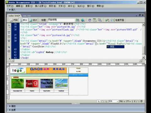 103.HTML手写代码