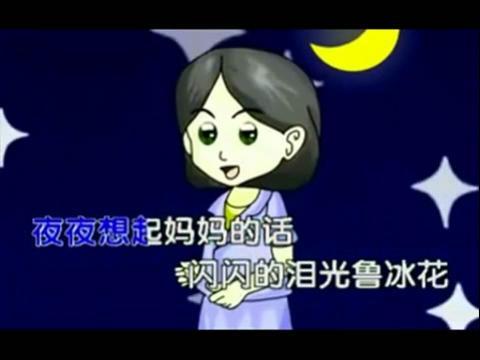 儿童歌曲鲁冰花 - 在线观看