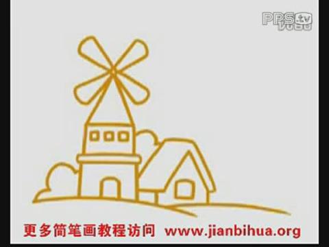 风车与房子简笔画教程