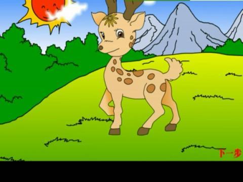 儿歌视频 大鹿 儿童歌曲