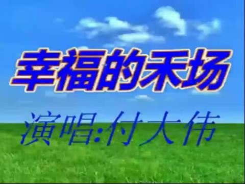 【基督教歌曲-幸福的禾场