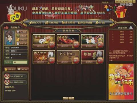 陕西棋牌游戏宣传片