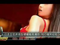美女看点:日本女优泽尻英龙华床戏