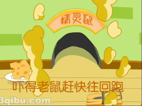 一只小老鼠 熊猫乐园儿歌