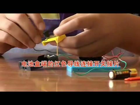 科技小制作儿童玩具