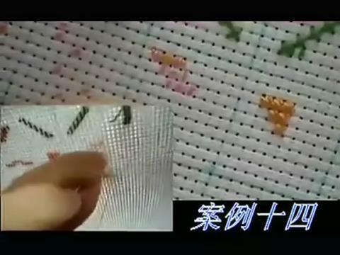 十字绣勾边绣法针法教学视频