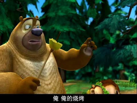 动画片大全-熊出没之丛林总动员