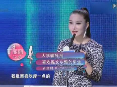 非诚勿扰 20121021 彩票技术员刘涌梦想开养殖场 被批