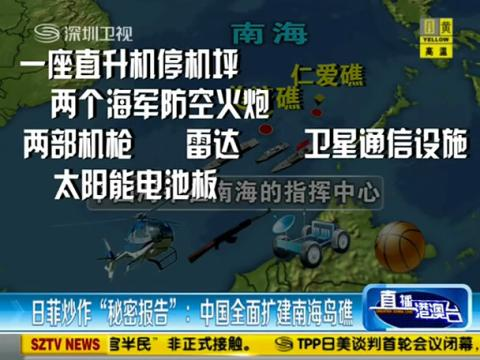 日菲炒作秘密报告:中国全面扩建南海岛礁