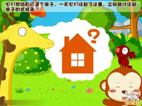 动物盖房子 儿童故事视频大全